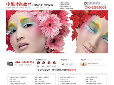 化妆学校网站建设